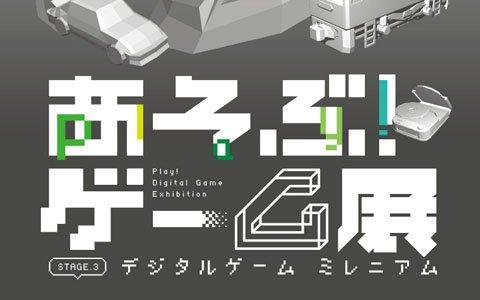 ゲームデザイナーの三上真司氏らが登壇する「あそぶ!ゲーム展シンポジウム」が2月23日に開催!