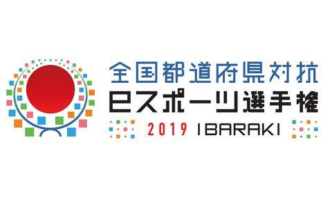 「全国都道府県対抗eスポーツ選手権 2019 IBARAKI」競技タイトルの各エントリー情報が公開!