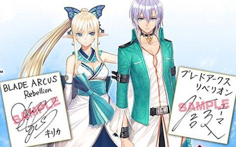 「BLADE ARCUS Rebellion from Shining」発売記念公式大会のエントリー受付開始!