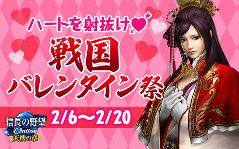 「信長の野望 Online」ハートを射抜いてプレゼントを入手しよう!戦国バレンタイン祭りが開催