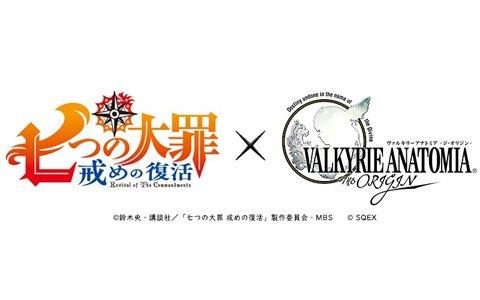 「VALKYRIE ANATOMIA -THE ORIGIN-」にてTVアニメ「七つの大罪 戒めの復活」とのコラボが近日開催決定!