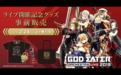 「GOD EATER ORCHESTRA LIVE 2019」4月28日にパシフィコ横浜にて開催!ライブグッズの事前物販が開始