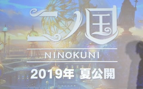「二ノ国」が映画化!製作総指揮・日野晃博氏、監督・百瀬義行氏で2019年夏に公開予定