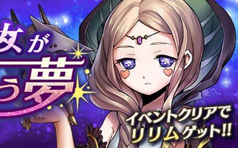 「メギド72」リリムが仲間になるイベントクエスト「夢見の少女が願う夢」が2月13日より開催!