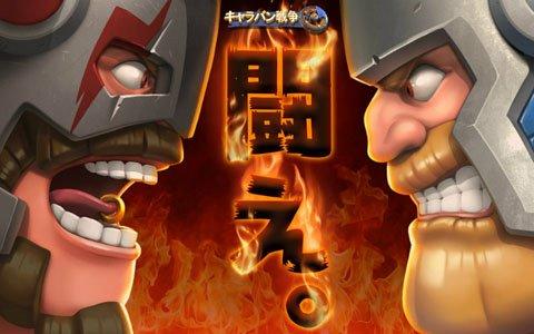 タワーディフェンスとシミュレーションが融合したスマホ向け戦略ゲーム「キャラバン戦争」が配信開始!