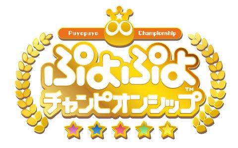 「ぷよぷよチャンピオンシップ」生放送番組ページと会場でのグッズ販売情報が公開!
