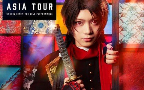 ミュージカル「刀剣乱舞」加州清光 単騎出陣アジアツアーのメインビジュアルが解禁!
