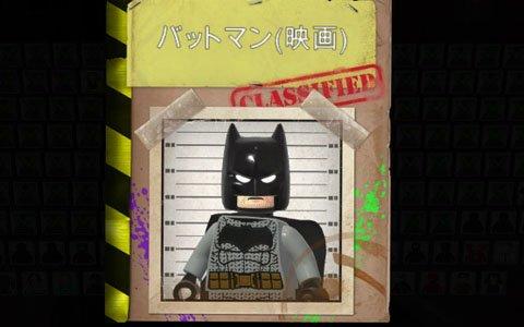 「レゴ DC スーパーヴィランズ」バットマンやワンダーウーマンたちが操作可能になるDLCが配信!