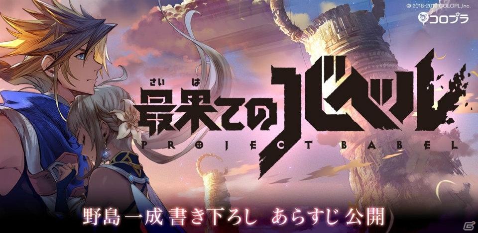 コロプラの新作RPG「Project Babel」の正式タイトル名は「最果てのバベル」に