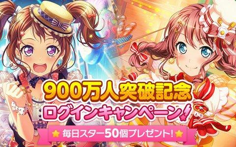 「バンドリ! ガールズバンドパーティ!」ユーザー数900万人突破ありがとう&バレンタインを記念したキャンペーンを開催!