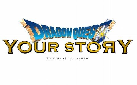 「ドラゴンクエストV」をストーリー原案にしたフル3DCGアニメーション映画の制作が決定!