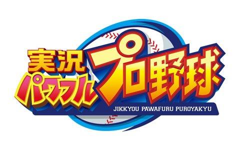 「実況パワフルプロ野球」シリーズの最新作がNintendo Switchに登場!2019年に発売予定