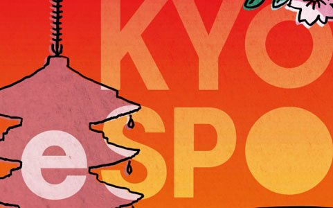 「京都eスポーツサミット2019 Spring」が3月9日に開催!カプコンの綾野智章氏による講演などを予定