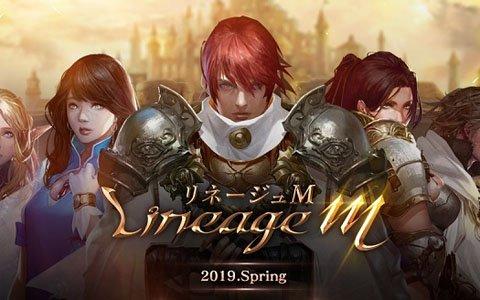 MMORPGの原点「リネージュ」のモバイル版「Lineage M」が2019年春に日本上陸!本日より事前登録もスタート