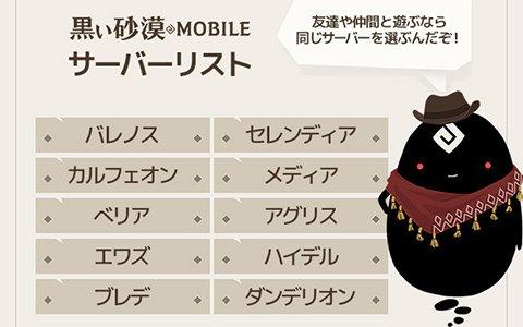 「黒い砂漠 MOBILE」どのサーバーで遊ぶか事前に決めておこう!稼働予定サーバーリストが公開