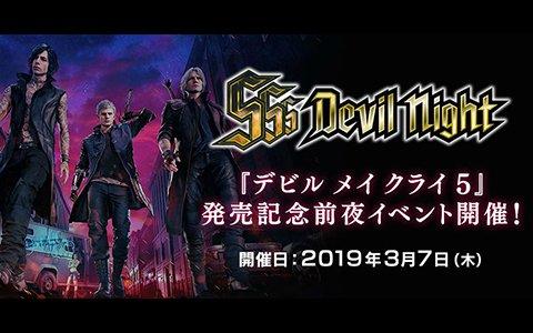 「デビル メイ クライ 5」発売前夜イベント「SSS Devil Night」が開催決定!参加者の募集が開始