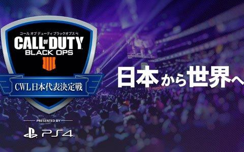 「コール オブ デューティ ブラックオプス4」第2回「CWL日本代表決定戦」のオンライン予選受付が開始!