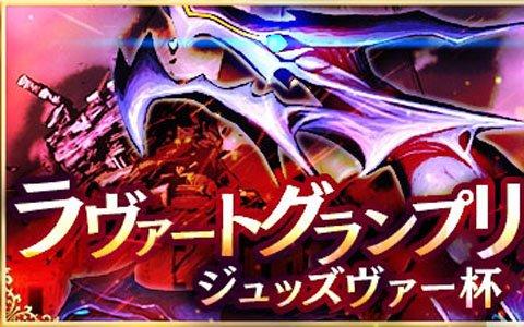 「アルテイルNEO」ラヴァートグランプリ2019「ジュッズヴァー杯」は雛鳥りむさんが優勝!
