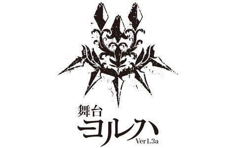 「NieR:Automata」と同一の世界観で描かれる「舞台 ヨルハVer1.3a」2019年7月に東京と大阪で上演決定!