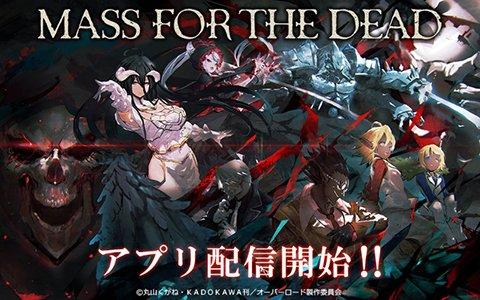 「MASS FOR THE DEAD」配信開始!シャルティアなどがピックアップされたリリース記念ガチャ第1弾が開催