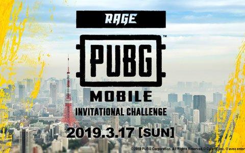 eスポーツイベント「RAGE」にてPUBG MOBILEの招待制オフライン大会が3月17日に開催!