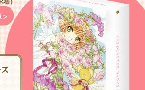 「カードキャプターさくら ハピネスメモリーズ」Blu-ray BOXが抽選で3名に当たるRTキャンペーン開始!