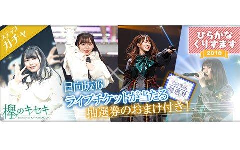「欅のキセキ」日向坂46デビューカウントダウンライブのチケット抽選券付きガチャが登場!