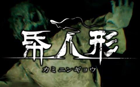 呪いの館で始まる恐怖の物語―脱出ホラーゲーム「帋人形」がPS4向けに発売!PS VRにも対応