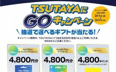 TSUTAYAが「Pokémon GO」の公式パートナーに就任!全国の店舗で記念キャンペーンが実施に