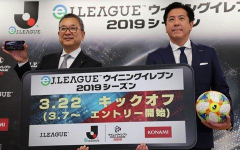 Jリーグとコナミがモバイル版「ウイイレ」のeスポーツ大会「eJリーグ ウイニングイレブン 2019シーズン」の開催を発表!