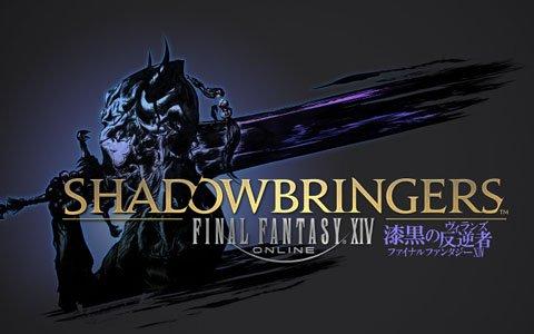 「ファイナルファンタジーXIV:漆黒のヴィランズ」予約特典インゲームアイテムの配布がスタート!