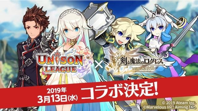 「ユニゾンリーグ」×「剣と魔法のログレス いにしえの女神」コラボが3月13日より開催!