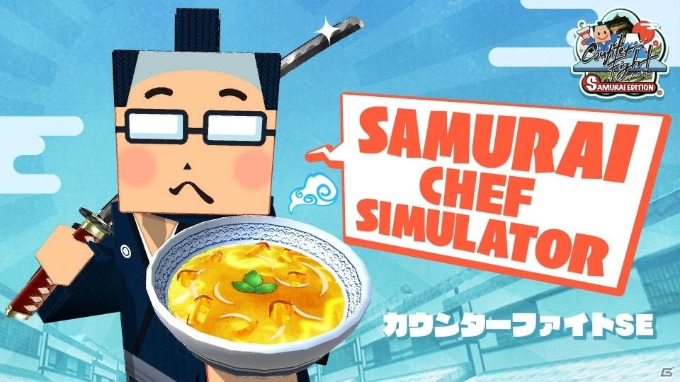 破天荒な丼ぶり屋体験!「カウンターファイト SE」がPS VRに登場