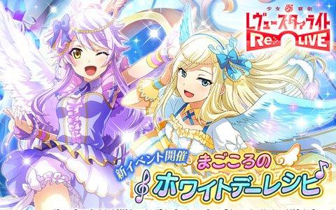 「少女☆歌劇 レヴュースタァライト -Re LIVE-」イベント「まごころのホワイトデーレシピ」が開催!