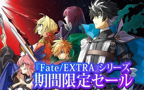 PS Storeにて「Fate/EXTRA」シリーズの期間限定セールが実施!「EXTELLA LINK」も対象に