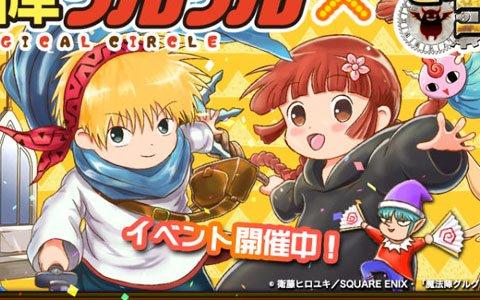 「モンスターコレクト」ニケやククリが登場する「魔法陣グルグル」コラボが3月8日より開始!