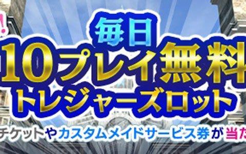 「ドラゴンズドグマ オンライン」毎日10プレイ無料で挑戦できるトレジャーズロットが開催!
