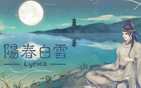 Switch「陽春白雪 Lyrica」のあらかじめDLがスタート!現代音楽と古典漢詩をミックスした音楽ゲーム