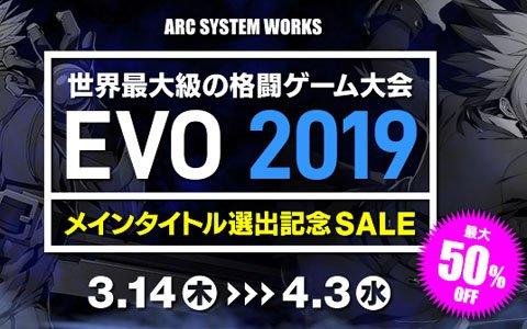 アークシステムワークス、「EVO2019」メインタイトル選出を記念して「BB TAG」「UNI」のセールを実施!