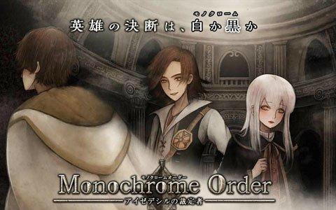 「裁定」によってストーリーが変わるスマホ向けRPG「モノクロームオーダー ―アイゼデシルの裁定者―」の事前予約が開始!