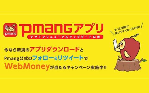 「Pmangアプリ」がリニューアル!WebMoneyが抽選で当たる記念キャンペーンが開催