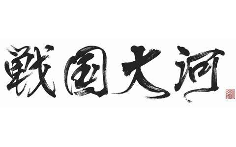 「戦国大河」バンダイナムコオンラインからAimingにサービス移管