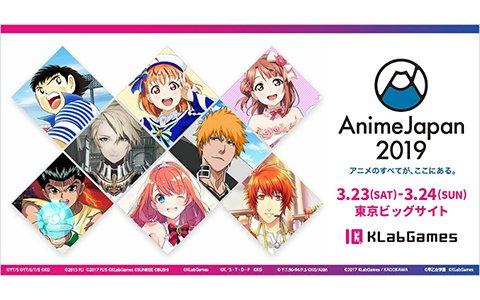 KLabGames、「AnimeJapan 2019」ステージイベント詳細と物販情報を公開!
