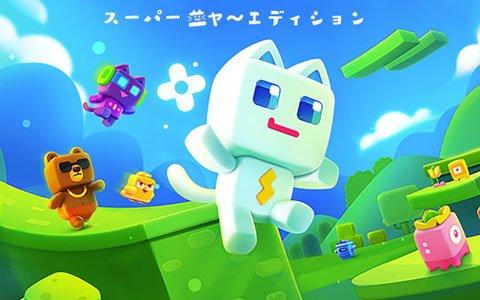 Switch向けアクション「ファントムキャット スーパーニャーエディション」が3月21日より配信!