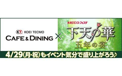 「KTカフェ×下天の華 五年の宴」1日限りのコラボイベントが4月29日に開催!