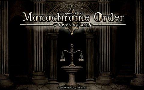 マルチストーリーRPG「モノクロームオーダー ―アイゼデシルの裁定者―」が配信開始!