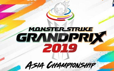 賞金総額1億円のeスポーツ大会「モンストグランプリ 2019 アジアチャンピオンシップ」が開催決定!
