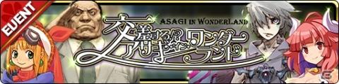 「魔界ウォーズ」プリエやギグなどが登場する日本一コラボが開催!1日1回無料ガチャも実施