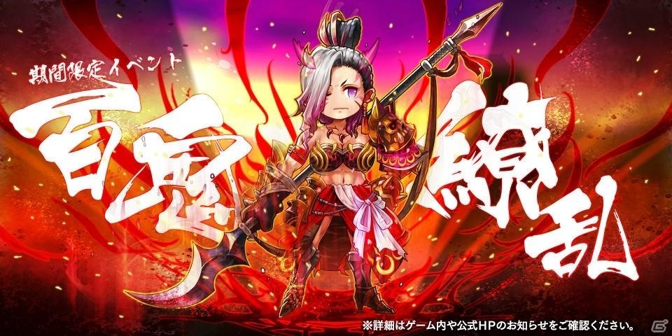 「アークザラッド R」ランキングイベント「百鬼繚乱」開催!「絶・魂5倍ガチャ」も実施