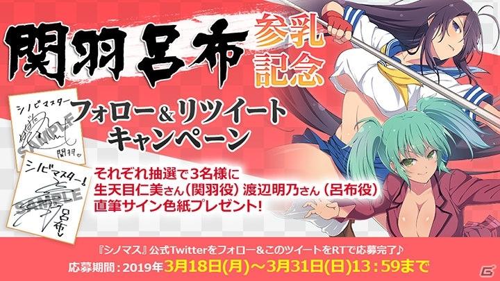「シノビマスター 閃乱カグラ NEW LINK」にて「一騎当千」とのコラボイベントが開始!